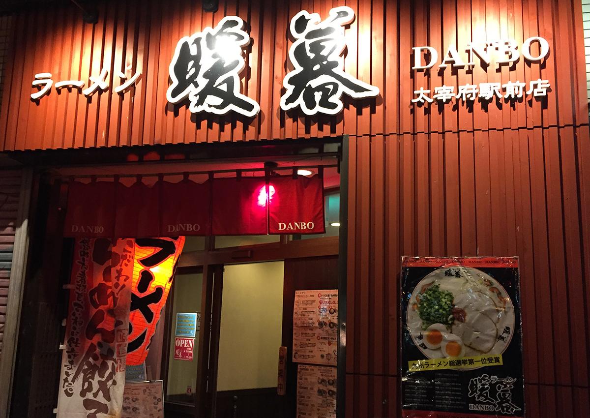 暖暮・太宰府駅前店