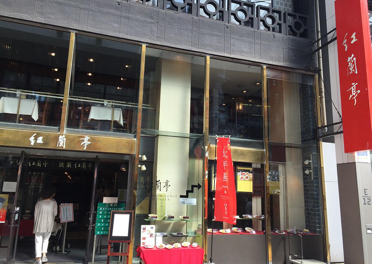 紅蘭亭本店