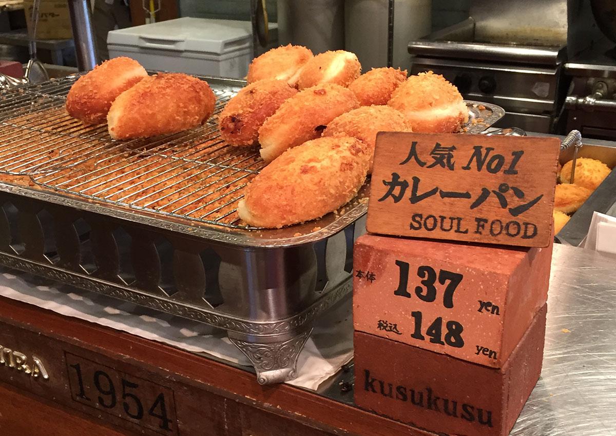 クスクス兵庫店のカレーパン