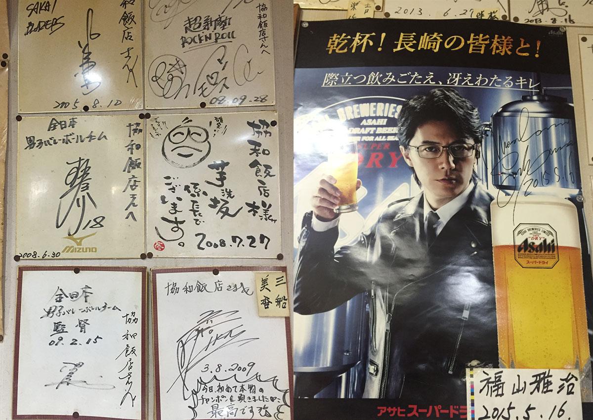 協和飯店サイン色紙