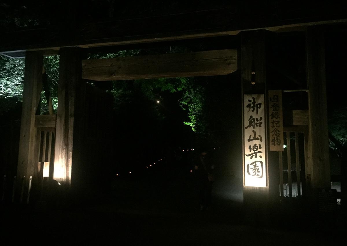 御船山楽園の門